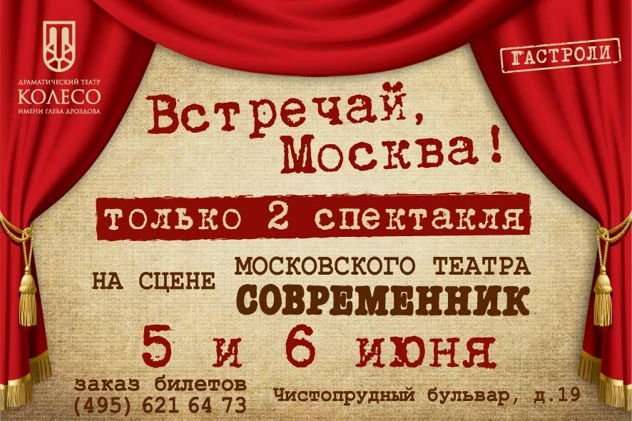 Афиша Красноярска концерты театр клубы гастроли  REDOMRU